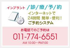 インプラント診療予約 インターネットで24時間簡単便利!ご予約システム:お電話でのご予約は011-774-6551 AM10:00~PM7:00